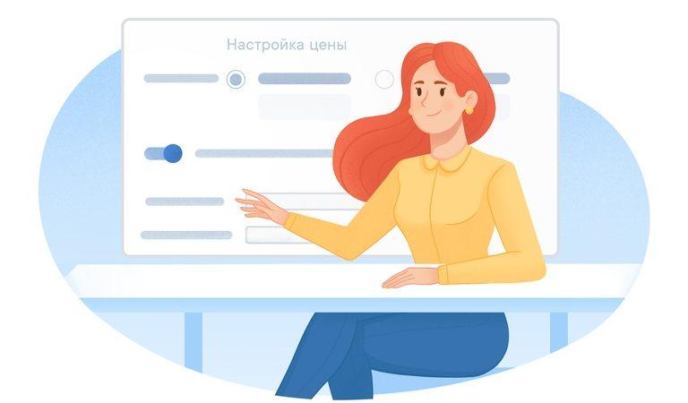 Автоуправление ценой Вконтакте