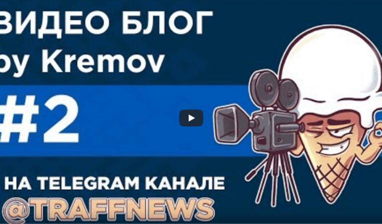 Второй в истории арбитражный влог by Kremov