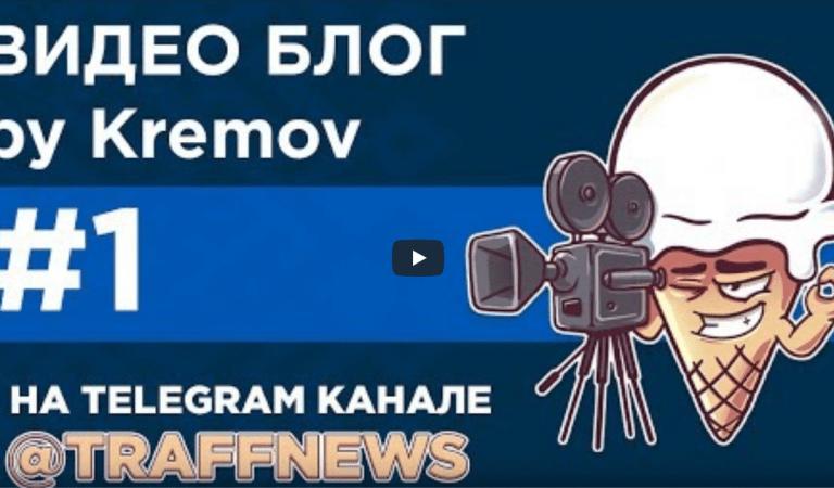 Первый в истории арбитражный влог by Kremov