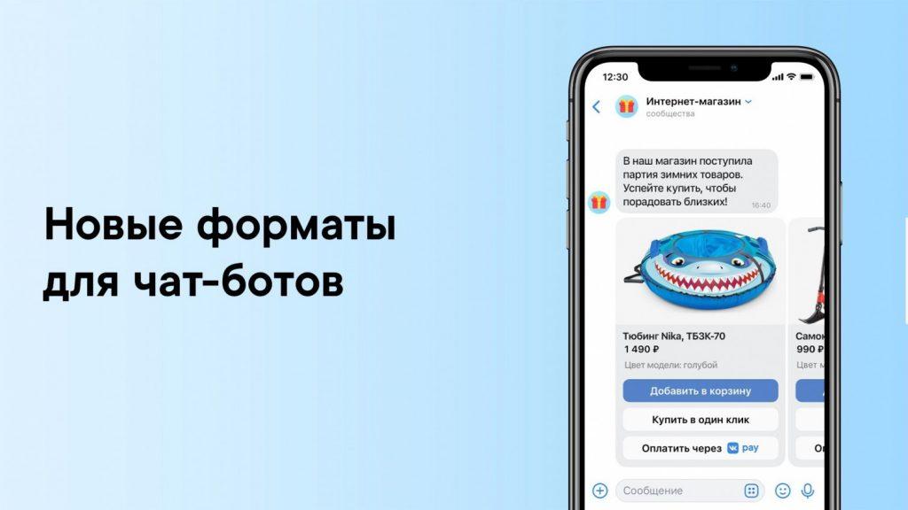 обновления ВКонтакте для бизнеса