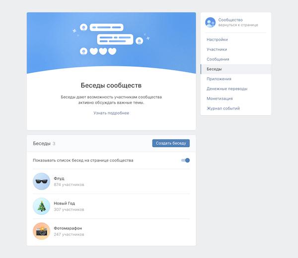 5 зимних обновлений ВКонтакте для бизнеса