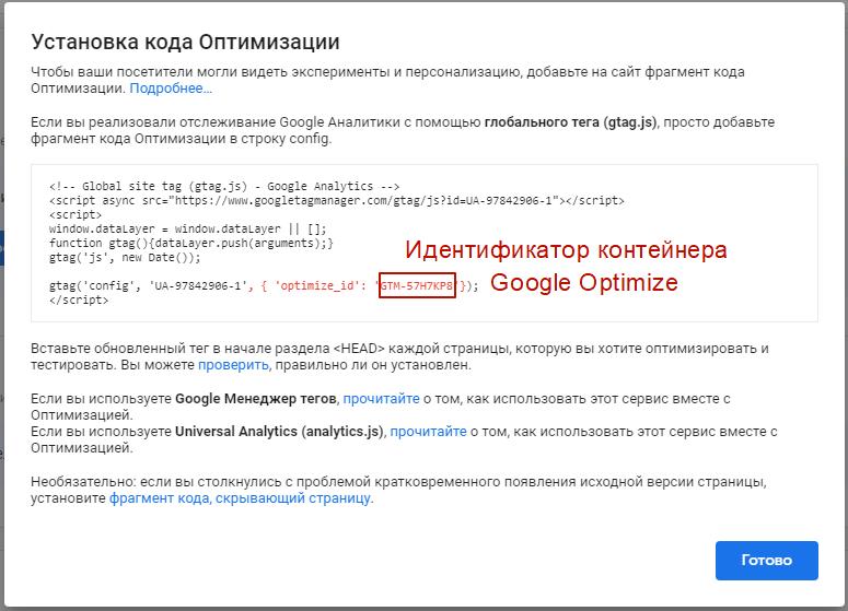 Google Optimize: что это и как использовать для повышения конверсии