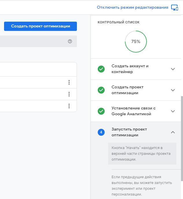 Google Optimize как использовать