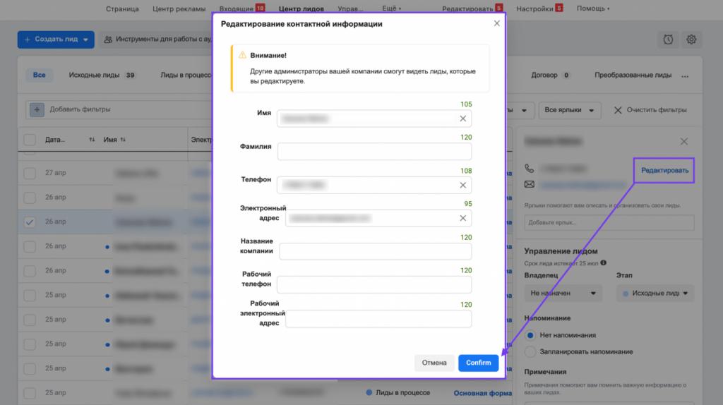 В Facebook появилась внутренняя CRM система