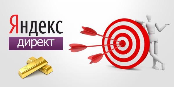Какая стоимость клика в Яндекс.Директ в первом квартале 2020 года?