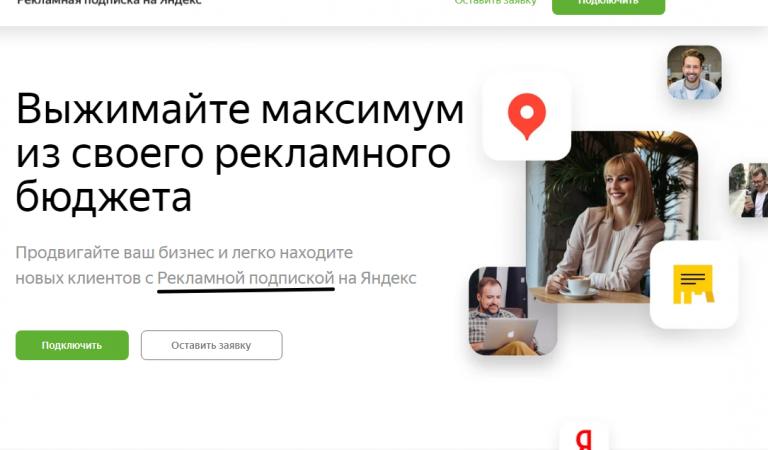 Рекламная подписка от Яндекса — что это и зачем она вам