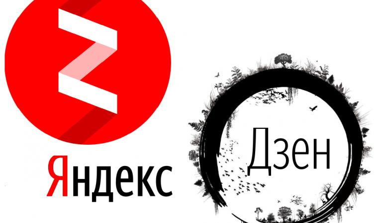 Как создать второй канал в «ЯНДЕКС.ДЗЕН» — инструкция